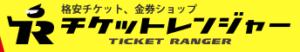 チケットレンジャー 六本木店