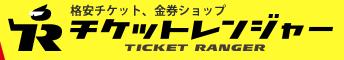 チケットレンジャー 東京駅前店
