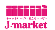 J・market 東京駅地下八重洲店