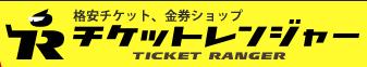 チケットレンジャー 新宿西口店