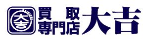 買取専門店 大吉沖縄胡屋店