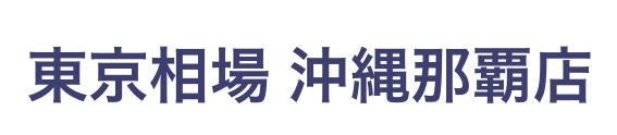 東京相場 沖縄那覇店