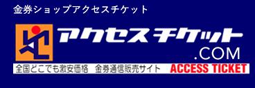 アクセスチケット 品川店
