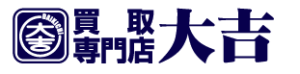 買取専門大吉 蒲田店