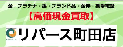リバース 町田店