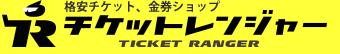 チケットレンジャー 銀座三丁目店