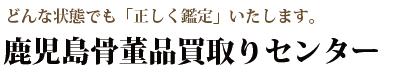 鹿児島骨董品買取りセンター