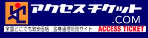 アクセスチケット 秋葉原店