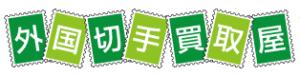 外国切手買取屋 大阪店