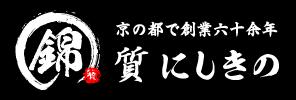 質 にしきの 京都店