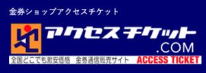 アクセスチケット 川崎モアーズ店