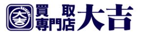 買取専門店大吉 七隈四ツ角店