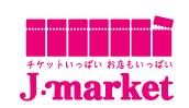 J・マーケット 横浜駅ポルタ店