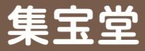 集宝堂 広島店