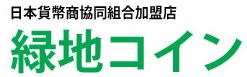 緑地コイン 広島店