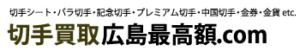 切手買取の広島最高額.com 五日市営業所